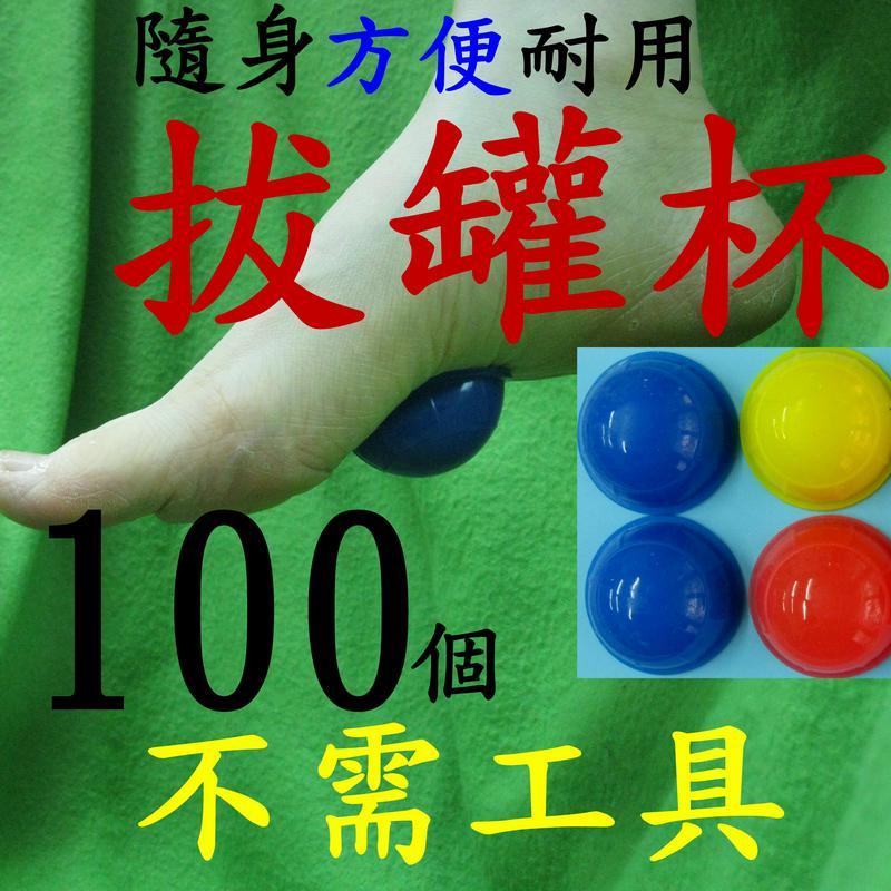 特價100個組合包 現貨人氣隨身超強矽膠拔罐杯按摩拔罐器DIY拔濕器,隨機色出貨